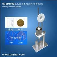 纸浆打浆度测定仪(打浆度测试仪)(打浆度仪)(叩解度仪) PN-SDJ100