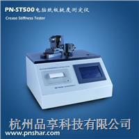 PN-ST500武汉电脑纸板挺度测定仪 PN-ST500