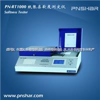电脑测控柔软度测定仪|电子式柔软度仪|纸张柔软度仪 PN-RT1000