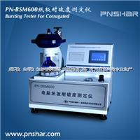 电脑纸板耐破度测试仪 PN-BSM600