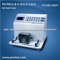 品享油墨耐摩擦试验仪 PN-PID