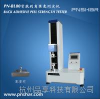 背胶剥离强度测定仪 PN-BL80