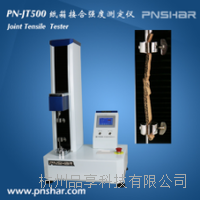 纸箱接合强度测定仪 PN-JT500