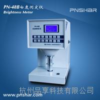 造纸厂家白度/亮度测定仪 PN-48B