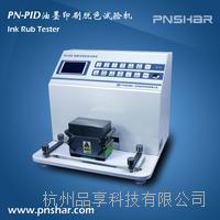 杭州生产厂家纸张印刷耐摩仪 PN-PID