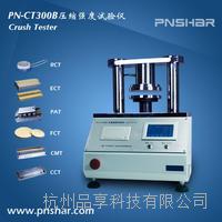 杭州品享纸张环压仪 PN-CT300B