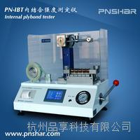 纸板层间结合强度测定仪 PN-IBT