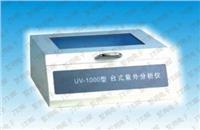 UV-1000台式紫外分析仪