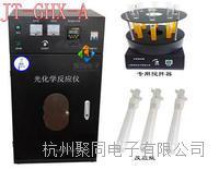 太原光催化反应器JT-GHX-A光化学反应仪 JT-GHX-A