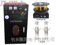 厂家热卖光化学反应釜JT-GHX-D光催化反应仪操作说明 JT-GHX-D