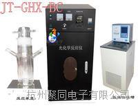山西光化学反应仪JT-GHX-BC配置清单 JT-GHX-BC