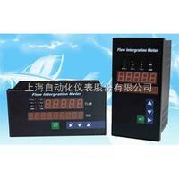 XSJXSJ-97A、XSJ-97F、XSJ-97H智能流量积算仪