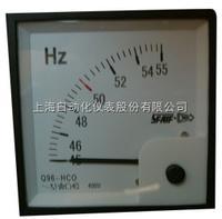 Q96-HCO上海自动化仪表一厂Q96-HCO带隔离电量变送输出频率表