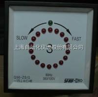 Q96-ZS/G上海自动化仪表一厂Q96-ZS/G光点式单三相同步指示器