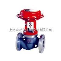 ZJHC-64K上海自动化仪表七厂ZJHC-64K 气动薄膜切断阀