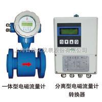 LDCK-125上海自动化仪表九厂LDCK-125电磁流量计