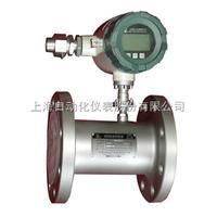 LWGY-15A上海自动化仪表九厂LWGY-15A涡轮流量传感器/涡轮流量计