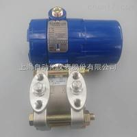 1151DP3E22M2B1D1上海自动化仪表一厂1151DP3E22M2B1D1差压变送器