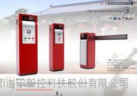 道尔厂家直销上海单位出入口停车场管理系统|智能停车场系统十大品牌 DRCC9901