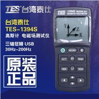 磁场测试仪TES1393/1394S TES1393/1394S