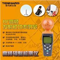 TM-195 高頻電磁波測試器