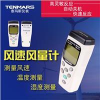 TM-413/TM-414多功能风速风量计 TM-413/TM-414