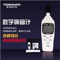 TM-103 记忆式噪音计 TM-103