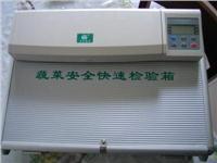 便携式农药残留检测仪BG-310T BG-310T