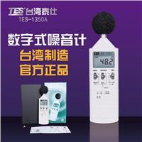 数字式噪音计TES-1350A TES1350A