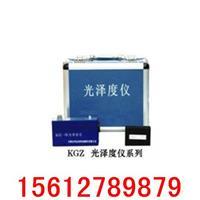 光泽度仪 KGZ-60