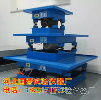 混凝土振動平台 HZJ-1型