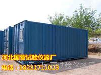 移動式混凝土標準恒溫恒濕養護室