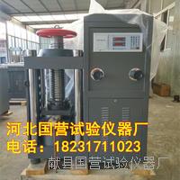 混凝土试块压力机 DYE-2000型