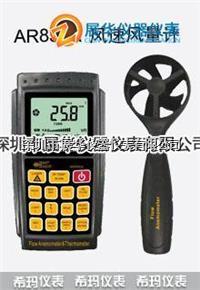 香港SMART风速风量计AR856A香港希玛风量计  AR856A