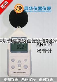 香港SMART噪音计/声级计AR814香港希玛声级计