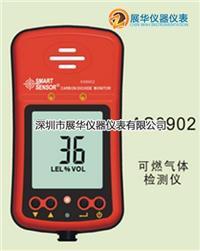 香港SMART可燃气体检测仪AS8902香港希玛 AS8902