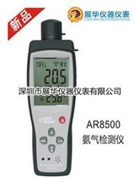 香港SMART氨气检测仪AR8500香港希玛 AR8500