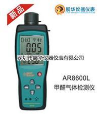 香港SMART甲醛检测仪AR8600L香港希玛 AR8600L