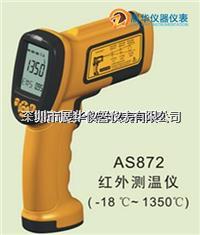 香港SMART高温型红外测温仪AS872香港希玛 AS872