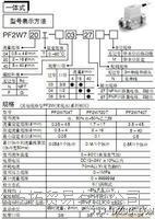 SMC数字式流量开关主要作用,日本SMC数字式流量开关 ITV3050-014N