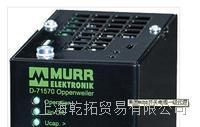 穆尔开关电源报价,进口德国MURR电源 -
