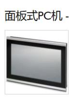 德国PHOENIX面板式PC机配置 2403710