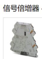 四川菲尼克斯PHOENIX信号倍增器  MINI MCR-2-UNI-UI-2UI-PT-C