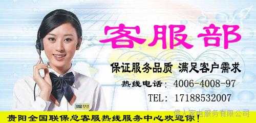 欢迎访问 贵阳澳柯玛空调售后电话 全国各站点 售后服务咨询电话您?!