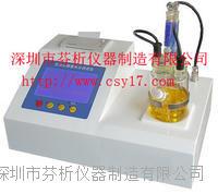 有机溶剂水分检测仪