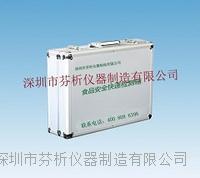 CSY-J03多功能食品安全快速检测箱
