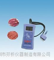便携式注水肉快速检测仪