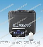 CSY-YJ粮食重金属快速检测仪