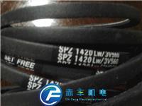 SPZ2360LW三角带SPZ2360LW皮带 SPZ2360LW