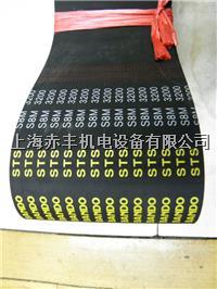 高性能超扭矩同步带(HP-STS) 高性能超扭矩同步带